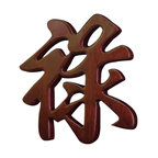 """China Furniture and Arts - Wooden Chinese Character-Wealth - Completely hand carved in wood, this character means wealth and pronounces """"Lu"""" in Chinese. Hang anywhere in the room to bring positive Chi. Hand rubbed dark mahogany finish."""
