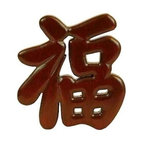 Oriental Unlimited - Oriental Good Luck Chinese Character Symbol - Chinese character symbol for Fortune. Made of solid wood. 7 in. H x 6 in. W