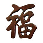 """China Furniture and Arts - Wooden Chinese Character-Good Luck - Completely hand carved in wood, this character means good luck and pronounces """"Fu"""" in Chinese. Hang anywhere in the room to bring positive Chi. Hand rubbed dark mahogany finish."""