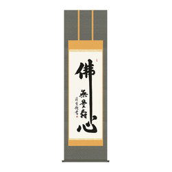 Hanging Scroll Calligraphy Buddhism - Beautiful Japanese Hanging Scroll with Japanese Calligraphy. The word has religious meaning in Buddhism and the hanging will be perfect for those who practice Yoga or meditation.