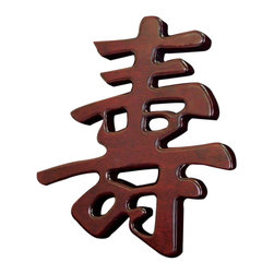 "China Furniture and Arts - Wooden Chinese Character-Long Life - Completely hand carved in wood, this character means long life and pronounces ""Shou"" in Chinese. Hang anywhere in the room to bring positive Chi. Hand rubbed dark mahogany finish."