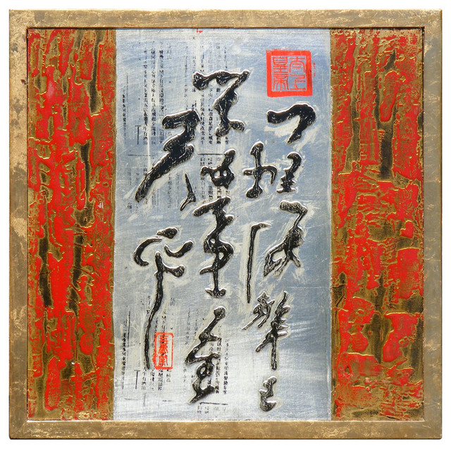 Contemporary Chinese Wall Plaque asian-home-decor
