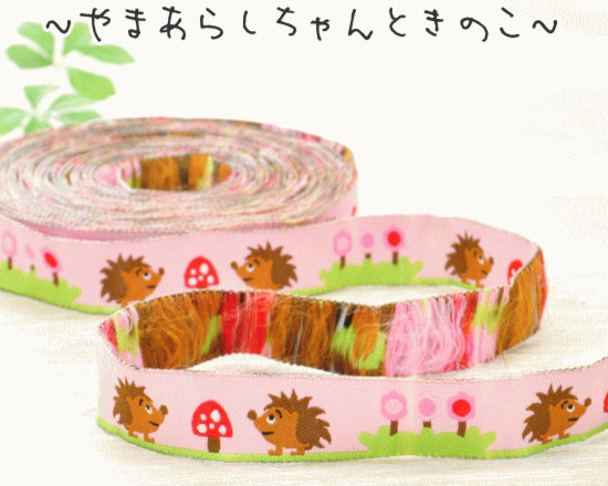 Kawaii Wonderland - Another cute version - Hedgedogs and mushroom woven trim for your craft.