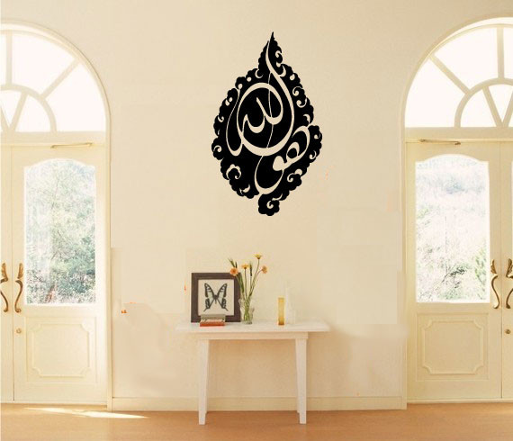 stickers islam calligraphie arabe. Black Bedroom Furniture Sets. Home Design Ideas
